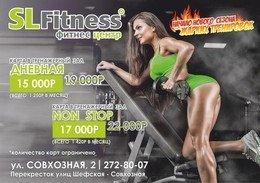 "Начало нового жаркого сезона в ""SL Fitness"""