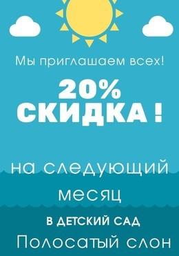 20% скидка на следующий месяц!