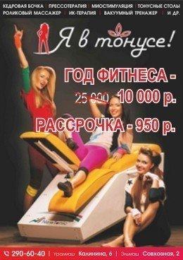 Год фитнеса за 10 000 рублей