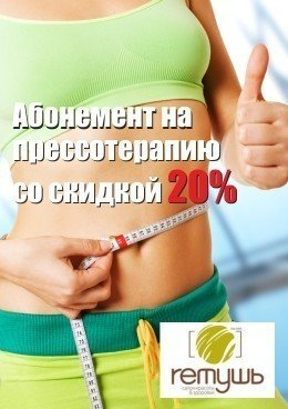 Прессотерапия со скидкой 20%