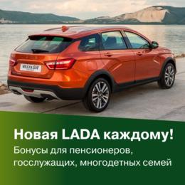 Новый автомобиль LADA каждому!