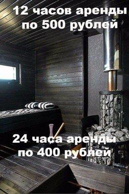 Скидки на 12 и 24 часа аренды сауны