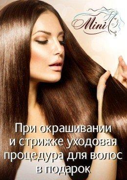 Уход для волос в подарок