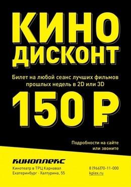 ДИСКОНТ 150 РУБ!