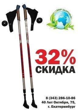 Скидка на палки для скандинавской ходьбы
