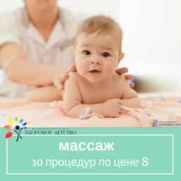 Курс профилактического массажа (оздоровительного) для детей: 10 процедур по стоимости 8 процедур!