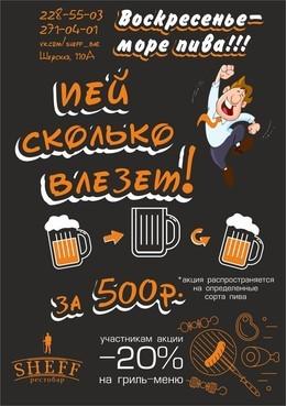 По ВОСКРЕСЕНЬЯМ безлимит на пиво!