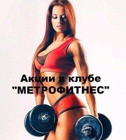 """Акции в клубе """"МЕТРОФИТНЕС"""""""