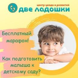 Запускаем марафон подготовки к детскому саду!