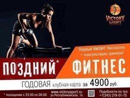 Годовая клубная карта за 4900 рублей!