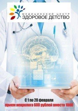 Приём детского невролога 600 рублей