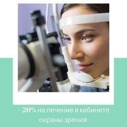 – 20% на лечение в кабинете охраны зрения!