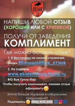 Кафе и рестораны КОМПЛИМЕНТ от заведения! До 15 февраля
