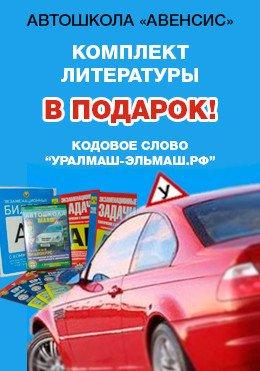 Комплект литературы в подарок!*