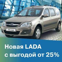 Новая LADA с выгодой от 25%