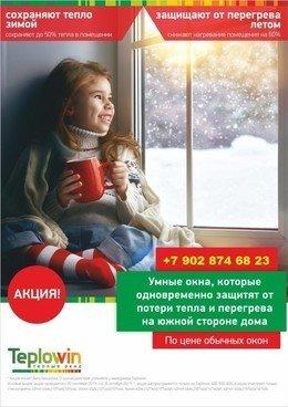 Зима-Лето: теплые окна по обычной цене