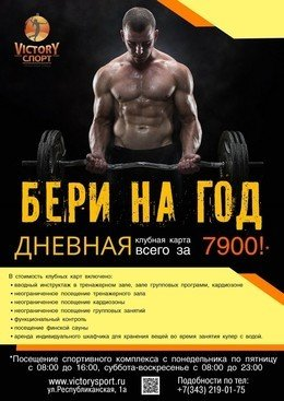 Бери на год за 7900 рублей!
