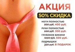 50% скидка на шугаринг любой зоны
