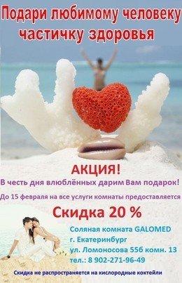 Скидка 20% в честь дня влюблённых
