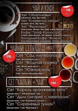 Сеты, чай и кофе!