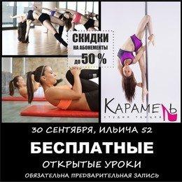 Розыгрыш абонементов в студию танца