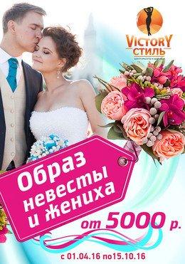 Готовим жениха и невесту к бракосочетанию