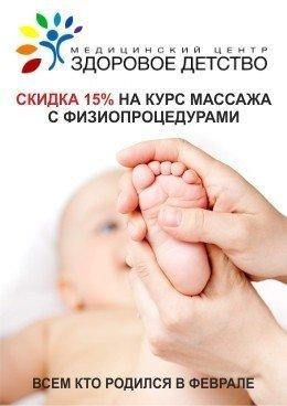 Скидка 15% на курс массажа с физиопроцедурами