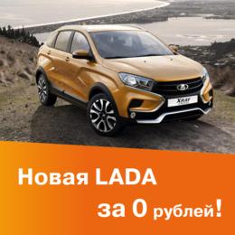 Новая LADA за 0 рублей!