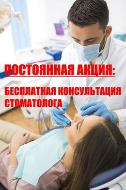 Бесплатная консультация стоматолога в МЦ АРМ-МЕД