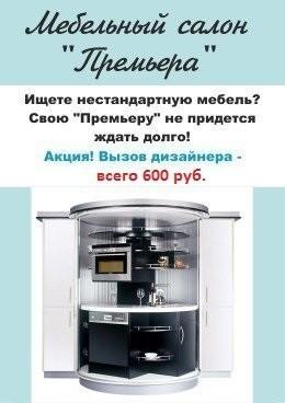Вызов дизайнера - всего 600 рублей!