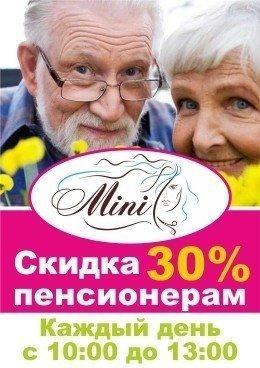 Пенсионерам скидка 30%
