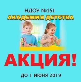 Детям Акция! Стоимость содержания ребенка снижена! До 1 июня