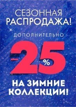 Распродажа зимней одежды и обуви