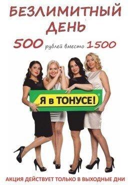 """Безлимитный день в """"Тонус-Центре"""" 500 рублей"""