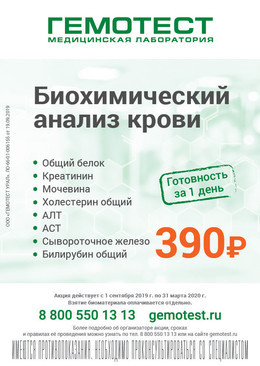 Биохимический анализ крови 390 рублей