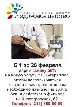 """Скидка 50% на услугу """"ТНЧ-Терапию"""""""