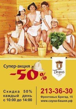 Скидка 50% на сауну