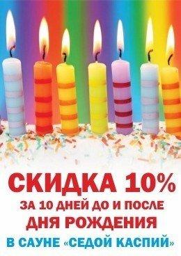 Именинникам скидка 10% (10 дней до/после дня рождения)