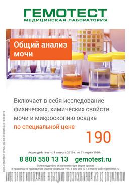 Общий анализ мочи 190 рублей