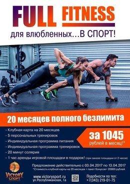 Полный безлимит за 1045 рублей в месяц