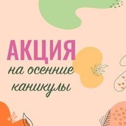 Красота и здоровье Акция «Ура, каникулы!» C 25 октября