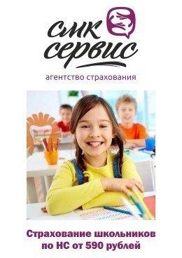 Страхование школьников по НС от 590 рублей