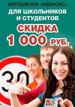 Для студентов и школьников скидка 1000 рублей