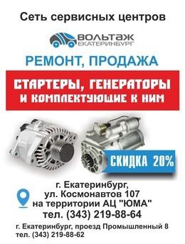 СКИДКА 20% на стартеры, генераторы и комплектующие к ним!