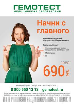 """Комплекс исследований """"Здоровье щитовидной железы"""" 690 рублей"""