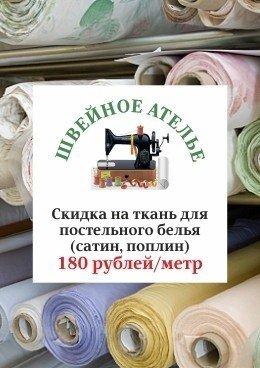 Скидка на ткань для постельного белья