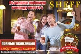 Угадай счёт - получи пиво!