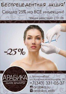 Скидка 25% на все инъекции