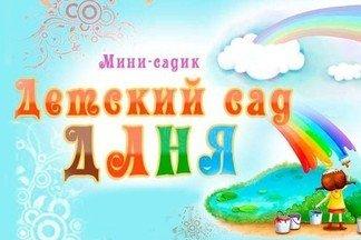 Детский сад «ДАНЯ»