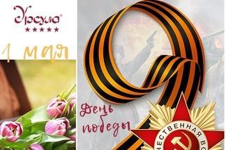 С Первомаем и Днем Победы!